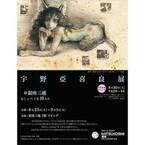 東京都・銀座三越で展覧会「おしゃべりな猫たち」開催