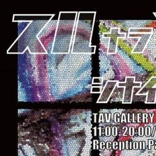 東京都・阿佐ヶ谷で個展「スルナラY シナイナラN」-日本未発表作品を展示