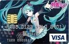 「初音ミク VISAカード」が発行--9/4~6の「マジカルミライ 2015」で先行受付