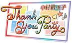 声優・中村繪里子、「中村繪里子 Thank You Party」を9月20日に開催
