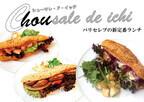 東京都・原宿の「ニコラハウス」に甘くないシュー生地のサンドイッチが登場