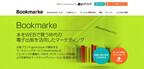 書籍を企業のマーケティングメディアとして活用するサービス「Bookmarke」
