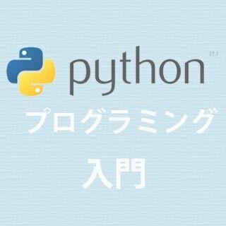 Pythonで学ぶ 基礎からのプログラミング入門 (15) Pythonをシェルスクリプトのように使ってみよう(前編)