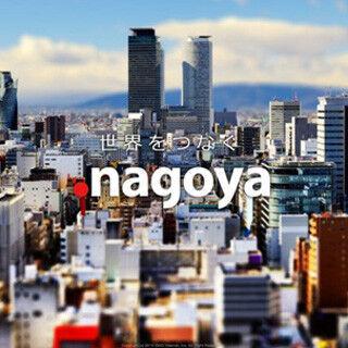 国内初の地理的名称トップレベルドメイン「.nagoya」、運営業務開始