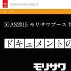 東京都・有明の「IGAS2015」モリサワブース内で少人数セミナー開催 -アドビ