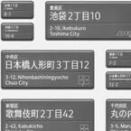 東京都のサインデザインのために作られた「東京シティフォント」発表