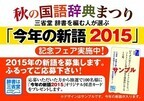三省堂が「今年の新語」募集 - 昨年は「壁ドン」「ゆるふわ」「りょ」など