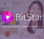 YouTuberと企業のマッチングサービス「BitStar」のβ版公開