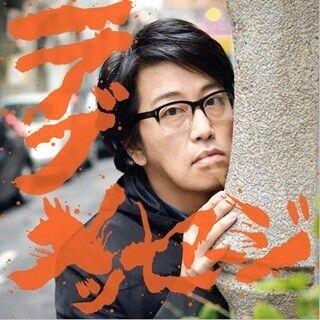 制服ブラ透け&パンチラあり! 岡村靖幸、初の映画書き下ろし主題歌MVを公開