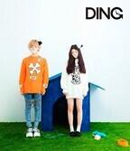 こんどうようぢがデザイナーに! 男女兼用ファッションブランド「DING」展開