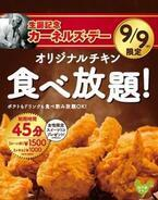 ケンタッキーが9月9日限定で「オリジナルチキン」食べ放題を実施!