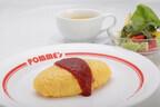 ポムの樹のオムライスが自宅で食べられる! 冷凍オムライス「ポムオム」発売