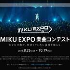 初音ミクの曲を世界中から募集するコンテストを開催 - HATSUNE MIKU EXPO