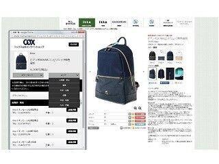 コックス、自社ECサイト・アプリに近隣店舗の在庫有無を調べる機能実装