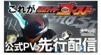 『仮面ライダーゴースト』初ムービー公開! ムサシ&エジソン魂などお披露目