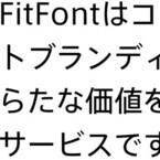 文字の太さや字幅をユーザーが調整できる「AXISフィットフォント」登場