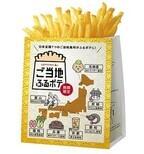 ロッテリア、7道府県の魅力が詰まった「ご当地ふるポテ」発売