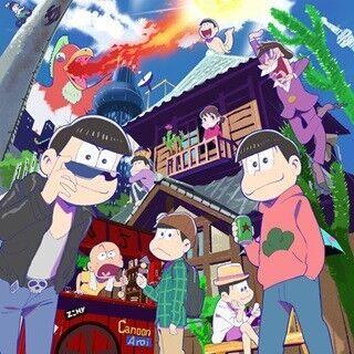 あの六つ子の未来描く『おそ松さん』、アニメ好きアイドル・A応Pが主題歌に