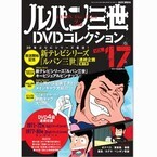 『ルパン三世DVDコレクション』3号連続でアニメ新作特集、新たな敵キャラも
