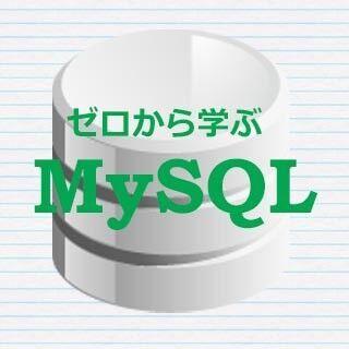ゼロから学ぶ MySQL 基礎の基礎 (4) データの入力/変更/追加をしよう