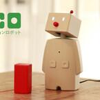 ユカイ工学、コミュニケーションロボット「BOCCO」がAndroidに対応