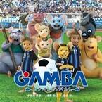 映画『GAMBA』がガンバ大阪とコラボ! 宇佐美、遠藤、倉田がネズミに変身