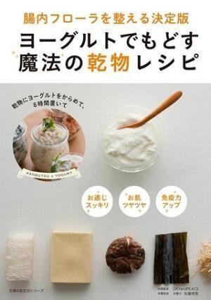 """高野豆腐が菓子に!? 腸内環境を整える""""乾物ヨーグルト""""のレシピ本登場"""