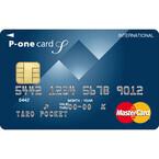 シーンで選ぶクレジットカード活用術 (12) ポイント交換不要の自動キャッシュバックカード