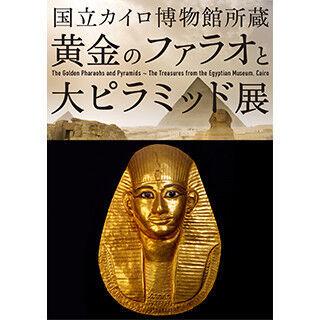 東京都・六本木で黄金のファラオとピラミッド展-3大黄金マスクのひとつも