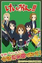 dアニメストア、『けいおん!!』『CLANNAD』など京アニ作品を続々と配信