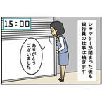 銀行員は見た! (14) 夢のアフター3