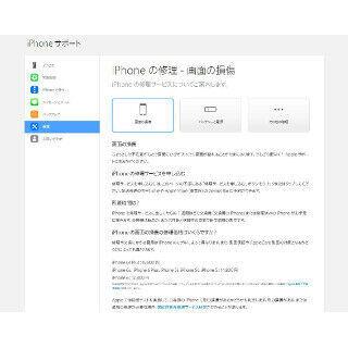 Apple、iPhone 6s/6s Plusの修理代金を公開 - 6sの画面損傷は14,800円