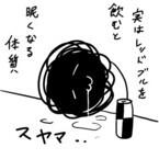 兼業まんがクリエイター・カレー沢薫の日常と退廃 (28) 漫画家の仕事をクールに演出する「作業用ドリンク」