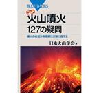 最近の火山活動は東日本大震災の影響? 火山噴火の疑問に答える本が刊行
