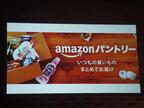 Amazon、プライム会員に日用品の単品購入サービス「Amazonパントリー」