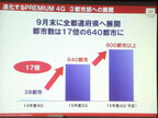 ドコモ版iPhone、9月25日から国内最速の下り262.5Mbpsが体感可能に