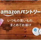 Amazon.co.jp、日用品を1個から購入できるサービス「Amazonパントリー」
