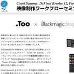 ブラックマジックデザイン製品を中心とした4K60p映像制作セミナーを開催-Too