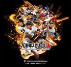 『プロ野球スピリッツA』、事前登録受付開始! ワールドスターを入手しよう