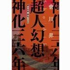 『コンクリート・レボルティオ』をより楽しめる、アニメ前日譚が9/17に発売