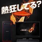 iiyama PC「LEVEL∞」、豊富なゲームが楽しめる「STEAM」インストールPC