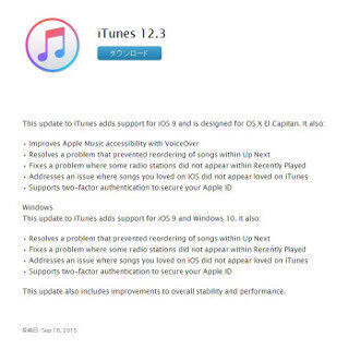 Apple、iOS 9対応「iTunes 12.3」公開 - El CapitanやWindows 10もサポート