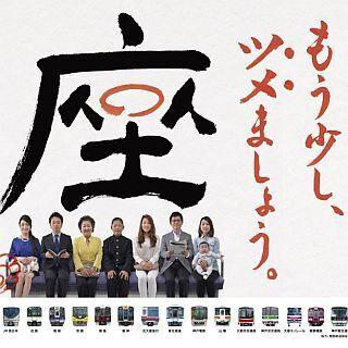 関西鉄道事業者15社局、「座席の座り方」をテーマにマナーキャンペーン実施