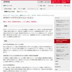 進化するATM--日立、福岡銀行などに「ATMパーソナライズソリューション」提供