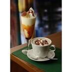 カフェ・ド・クリエ、カスタード風味の秋向けデザートドリンクなど発売