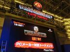 東京ゲームショウ2015 - PCメーカー対抗「WoT」トーナメントを開催、勝ったのはどのメーカー?