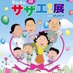 東京都・上野で「みんなのサザエさん展」フィナーレとなる凱旋開催-29日迄