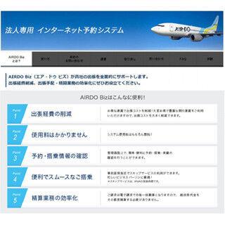 エア・ドゥ、法人専用サービス「AIRDO Biz」新設 - 当日も割安運賃で予約可