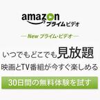 Amazon、プライム会員向け動画配信サービス「プライム・ビデオ」スタート