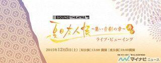 『SOUND THEATER×夏目友人帳』、全国映画館でライブ・ビューイングを開催
